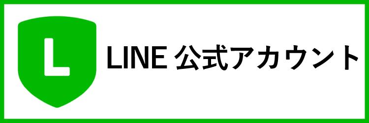 レイキ長崎LINE公式
