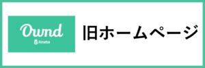 レイキ長崎旧ホームページ